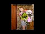 «2013» под музыку .Таволжанский Саша - песня для тех кто мне дорог))))))это про всех девушек которые не признают свои чуства). Picrolla