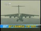 Первый полёт китайского военно-транспортного самолёта Y-20